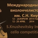 Конкурс виолончелистов им. Кнушевицкого назвал имена победителей