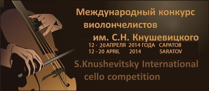 Конкурсы для виолончелистов