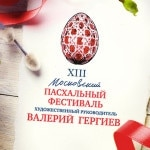 В Москве открылся Пасхальный фестиваль
