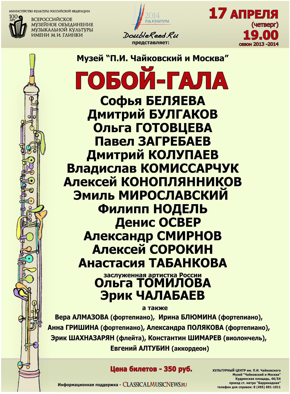 "Афиша ""Гобой-гала"" - сезон 2013/14"