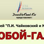 """""""Гобой-гала"""" - сезон 2013/14"""