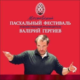 Пасхальный фестиваль Валерия Гергиева