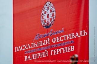 Завершает свою работу XIII Московский Пасхальный фестиваль