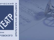 В Театре Бориса Покровского - премьера обновленной версии оперы «Четыре самодура»