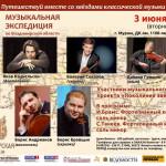 Звезды классической музыки дадут концерты в развалинах дворянской усадьбы
