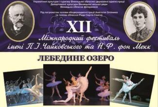 Международный музыкальный фестиваль имени Петра Чайковского и Надежды фон Мекк