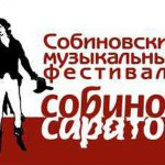 """На Собиновском фестивале планируется премьера """"Царя Иудейского"""""""