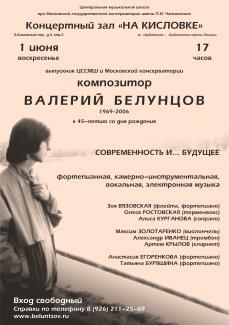 Концерт к 45-летию композитора Валерия Белунцова