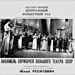 Ансамбль скрипачей Большого театра под управлением Юлия Реентовича