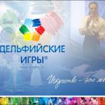 В Волгограде проходят в 13-й раз молодежные Дельфийские игры