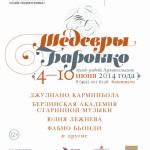 В музее-усадьбе «Архангельское» пройдет первый фестиваль старинной музыки