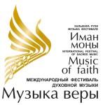 В Татарстане вновь зазвучит «Музыка веры»