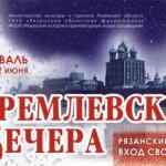 Кремлёвские вечера – 2014