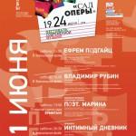 "Фестиваль ""Сад оперы"""