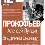 Алексей Лундин и Владимир Сканави приглашают на камерный вечер