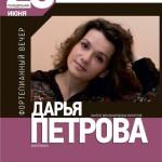 Пианистка Дарья Петрова даст сольный концерт в Москве