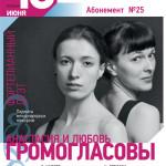 Сестры Громогласовы выступят в Малом зале Московской консерватории
