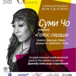 Суми Чо представит в Москве программу «Голос сердца»