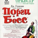 """Оперу """"Порги и Бесс"""" смогут послушать жители Владивостока"""