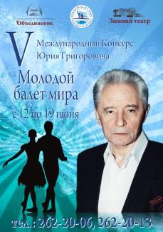 """Международный конкурс """"Молодой балет мира"""""""