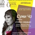 """Суми Чо закроет Первый международный фестиваль """"Опера Априори"""""""