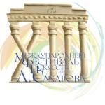 Международный фестиваль искусств имени Сахарова