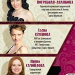 В Дагестане выступили три сопрано