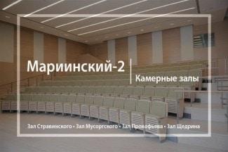 Камерные залы Мариинки-2
