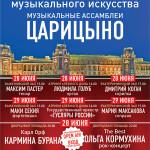 """Шедевры мировой классики прозвучат в музее-заповеднике """"Царицыно"""""""