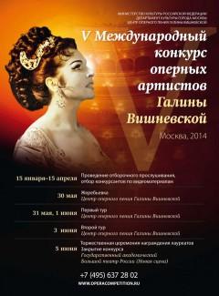 V Международный конкурс оперных артистов Галины Вишневской