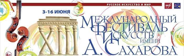 Открылся Сахаровский фестиваль в Нижнем Новгороде