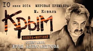 """Опера """"Крым"""""""