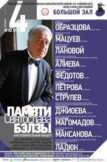 В Москве пройдет благотворительный концерт памяти Святослава Бэлзы