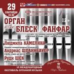 В Самарской филармонии пройдет фестиваль «Королевские аудиенции»