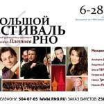 В сентябре в Москве пройдет VI Большой фестиваль РНО
