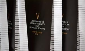 Конкурс пианистов памяти Лотар-Шевченко