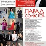 Тихоокеанский симфонический оркестр закрывает концертный сезон во Владивостоке
