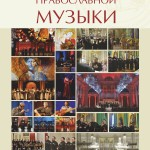 В Санкт-Петербурге открылся V фестиваль «Международная академия православной музыки»