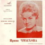 Болгарская царица русского романса