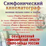 В августе новгородцы услышат всемирно известную музыку в исполнении лучших оркестров Северо-Запада