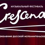Фестиваль классической музыки «Crescendo»