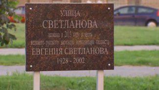 Улица в Москве названа именем Евгения Светланова