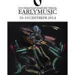 XVII Международный фестиваль EARLYMUSIC откроется в Петербурге