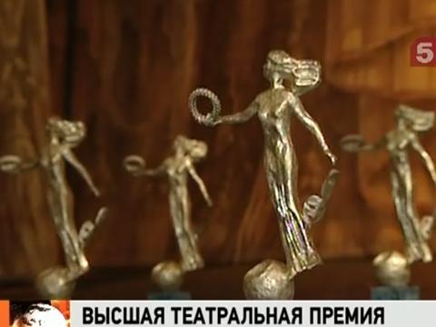 Премия «Золотой Софит»