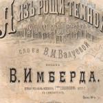 Выставка нот из уникальной коллекции фонда Музея-заповедника «Родина В.И. Ленина» в Ульяновске.