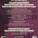 Фирменный конкурс в Петербурге проходит без Елены Образцовой