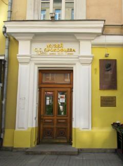 Музей С. Прокофьева в Москве