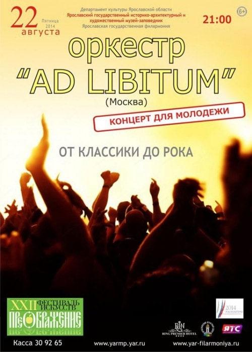 "Оркестр ""Ad libitum"", Денис Калинский. 22 августа 2014, Ярославль"