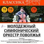 Сегодня тольяттинцы смогут услышать Молодежный симфонический оркестр Поволжья
