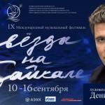 В Иркутске объявлен IX Международный музыкальный фестиваль «Звезды на Байкале»